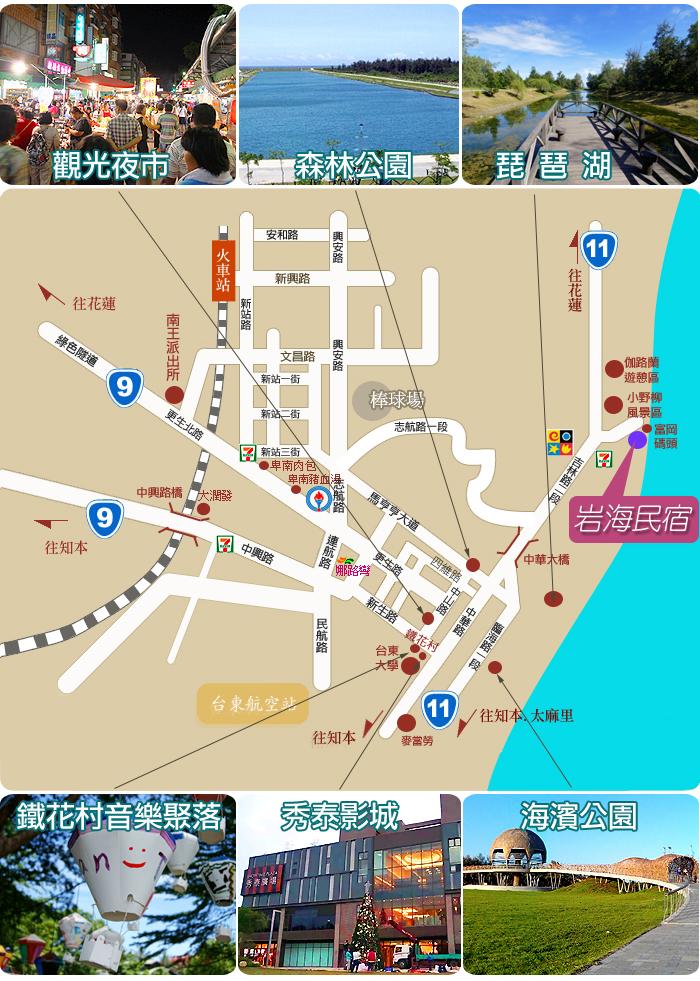 台東民宿~岩海民宿官方網站-交通指引